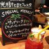 東京都千代田区 Café Salvador丸の内店