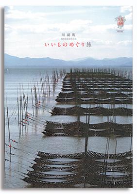 九州王国 いいものめぐり旅