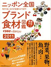 ニッポン全国ブランド食材図鑑2011