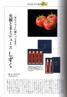 月刊 九州王国