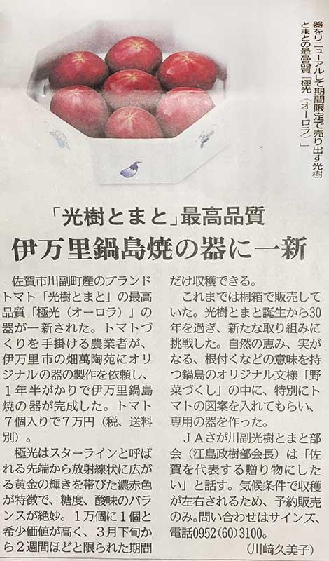 20200403 佐賀新聞掲載分