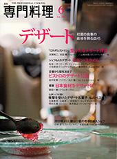 月刊専門料理