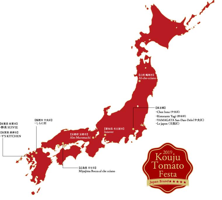 光樹フェスタ2019マップ
